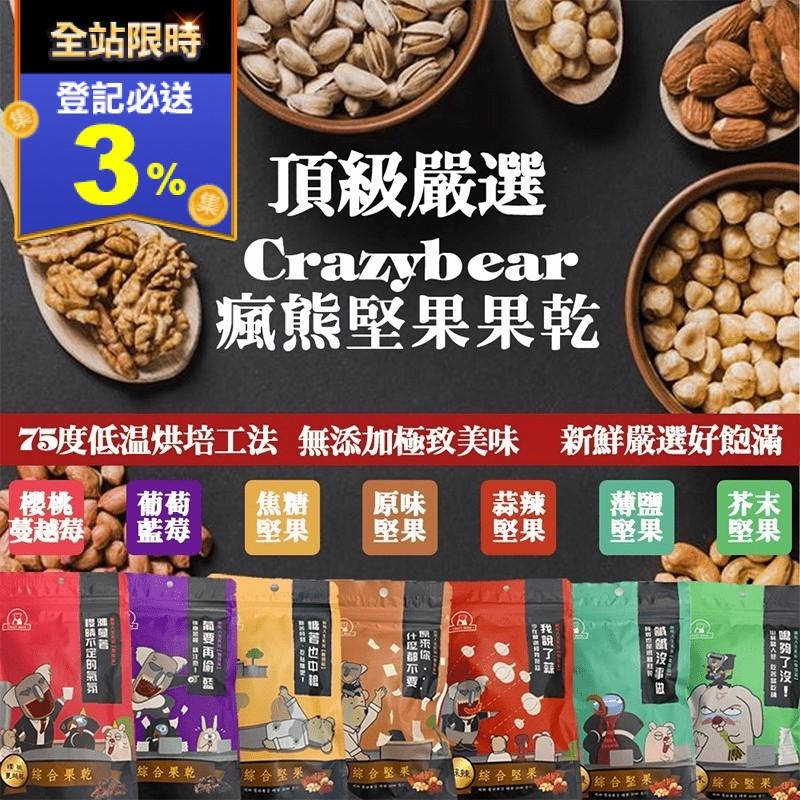 【極鮮配】瘋熊頂級綜合職人堅果 7種口味(80g±10%/包*12包)(48 包)