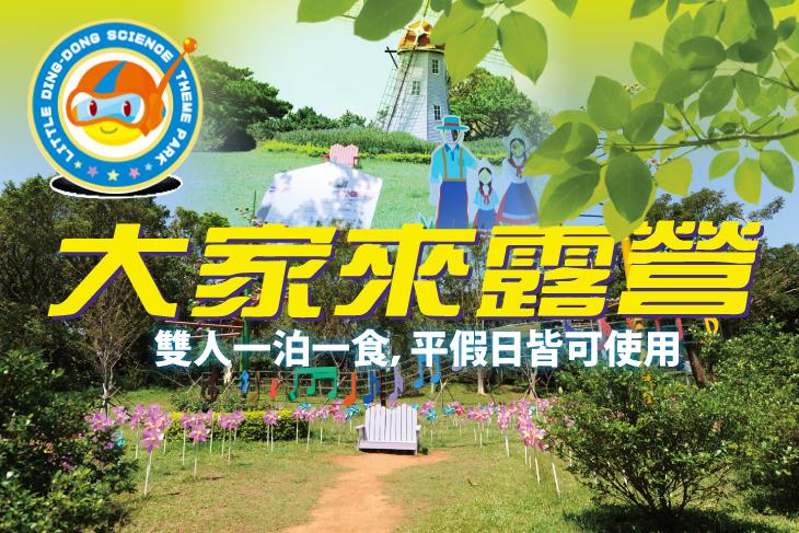 【新竹】新竹-小叮噹科學主題樂園 #GOMAJI吃喝玩樂券#電子票券#豪華露營