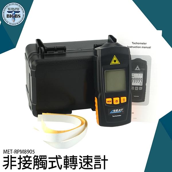 檢測機械 自動儲存 高靈敏光電式雷射感測器 非接觸式轉速計 MET-RPM8905 感應快速 測試儀