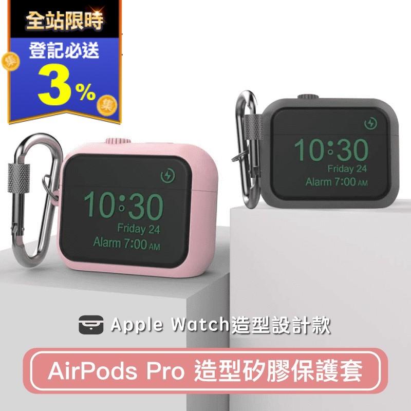 【AHAStyle】AirPods Pro 無線耳機保護殼 Apple Watc