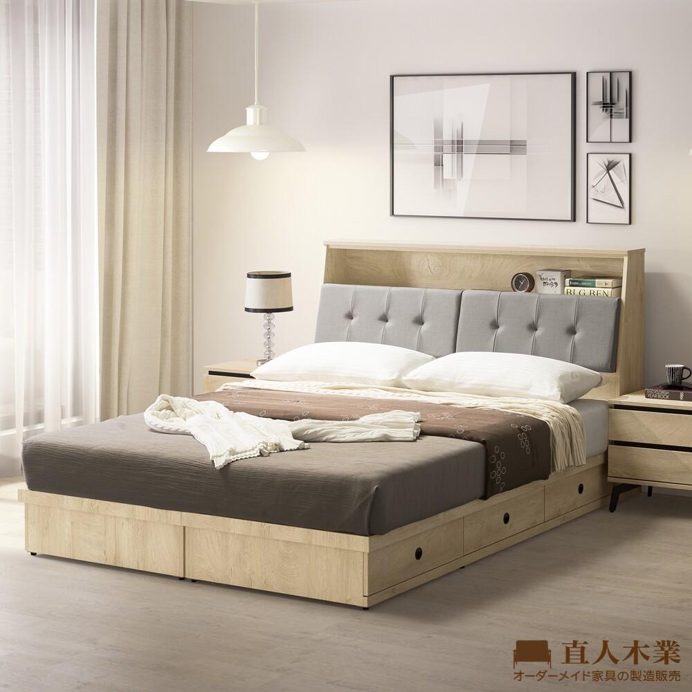 日本直人木業--kelly白橡木5尺標準雙人三個抽屜床組