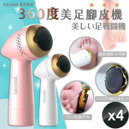 東京電通Tokyotek 360度美足腳皮機 4入組