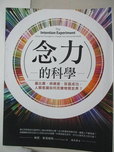 【書寶二手書T1/心理_D55】念力的科學:贏比賽、病療癒、致富成功,人類意識如何改變物質世界