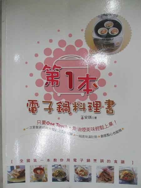 【書寶二手書T1/餐飲_D9V】第一本電子鍋料理書_王安琪