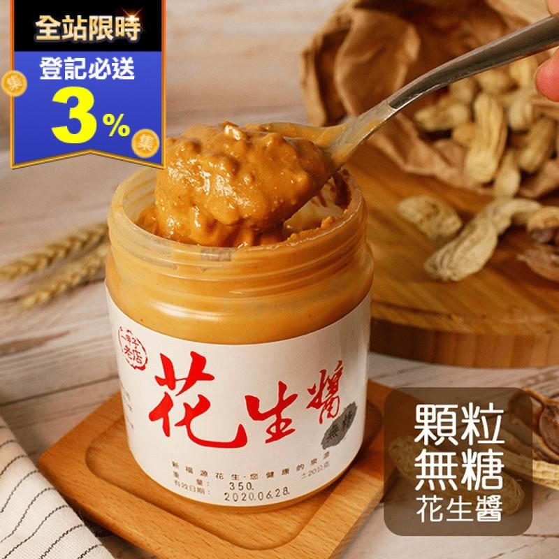 【新竹福源】顆粒花生醬(24 罐)