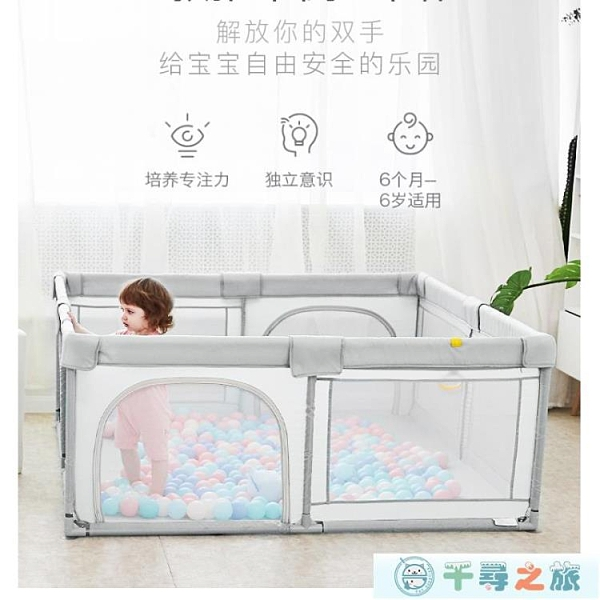 兒童游戲圍欄嬰兒室內爬行墊防護欄寶寶家用安全柵欄【千尋之旅】