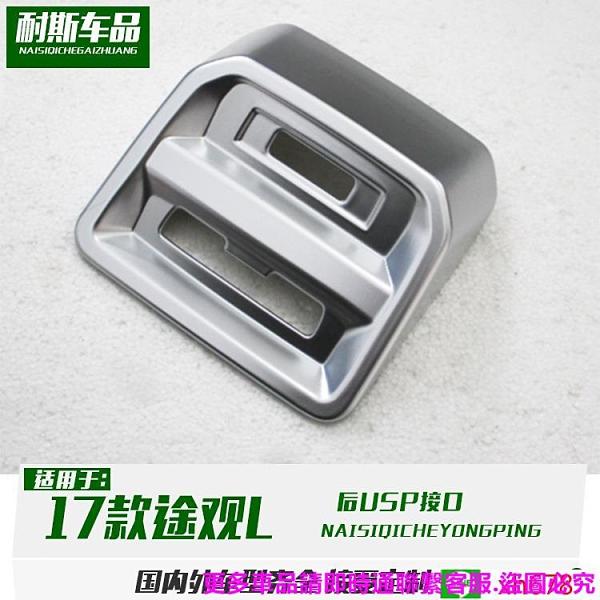適用于17款Tiguan L途觀L改裝 后USP接口裝飾 ABS內飾亮條貼片