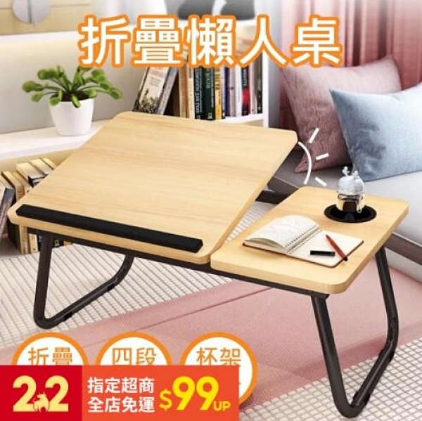 [臺灣現貨]懶人桌 床上桌 床上摺疊桌 懶人摺疊桌 床上電腦桌 升降桌 可傾斜桌面的折疊桌