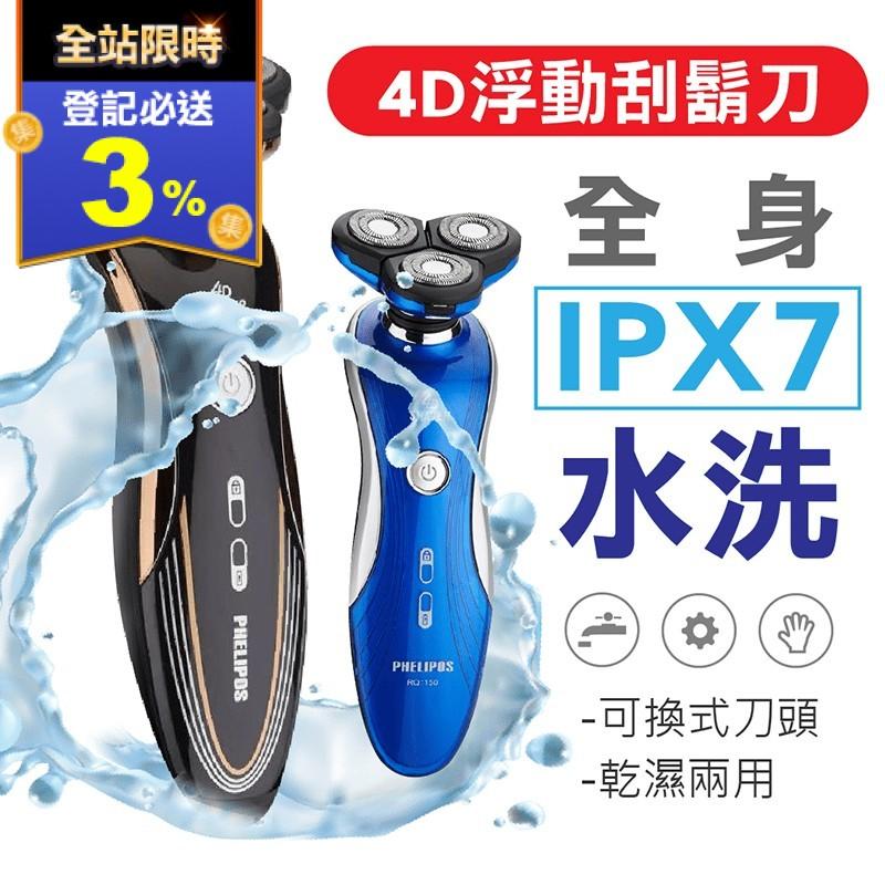 4D SHAVER新型4D防水電動刮鬍刀RQ1150