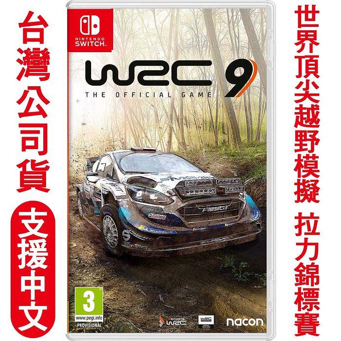 任天堂NS Switch WRC 世界拉力錦標賽9 (世界越野冠軍賽)-中文版
