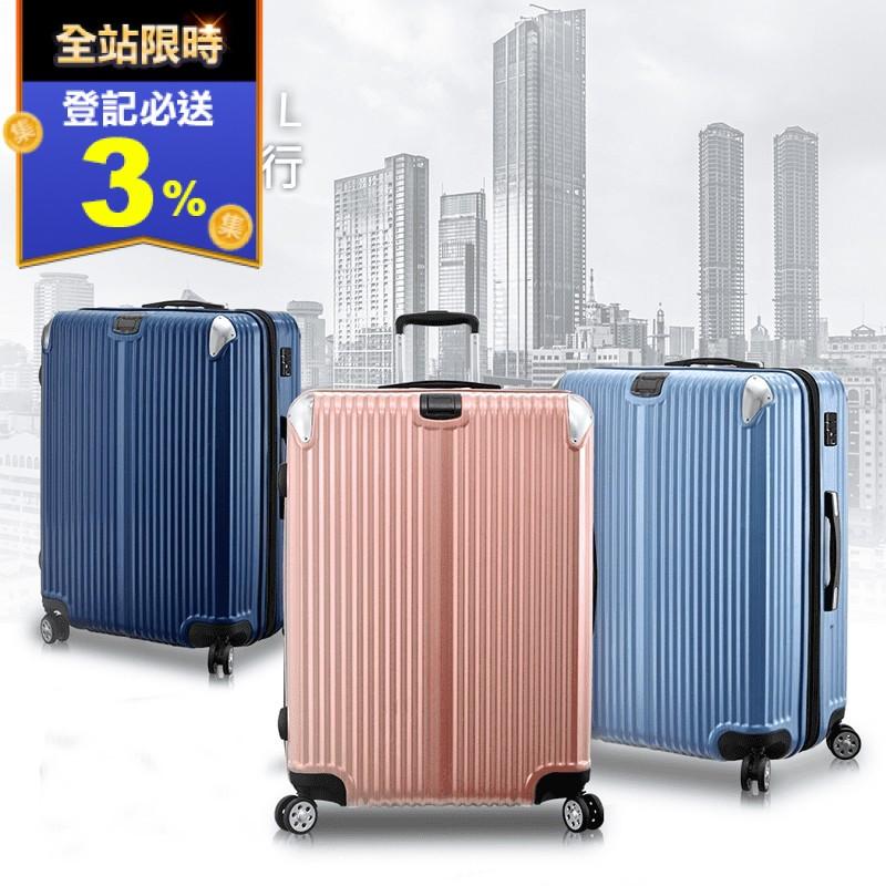 城市光影可加大行李箱(2 入)