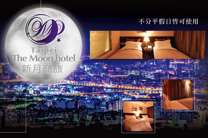 【台北】台北-新月商旅 #GOMAJI吃喝玩樂券#電子票券#商旅休憩