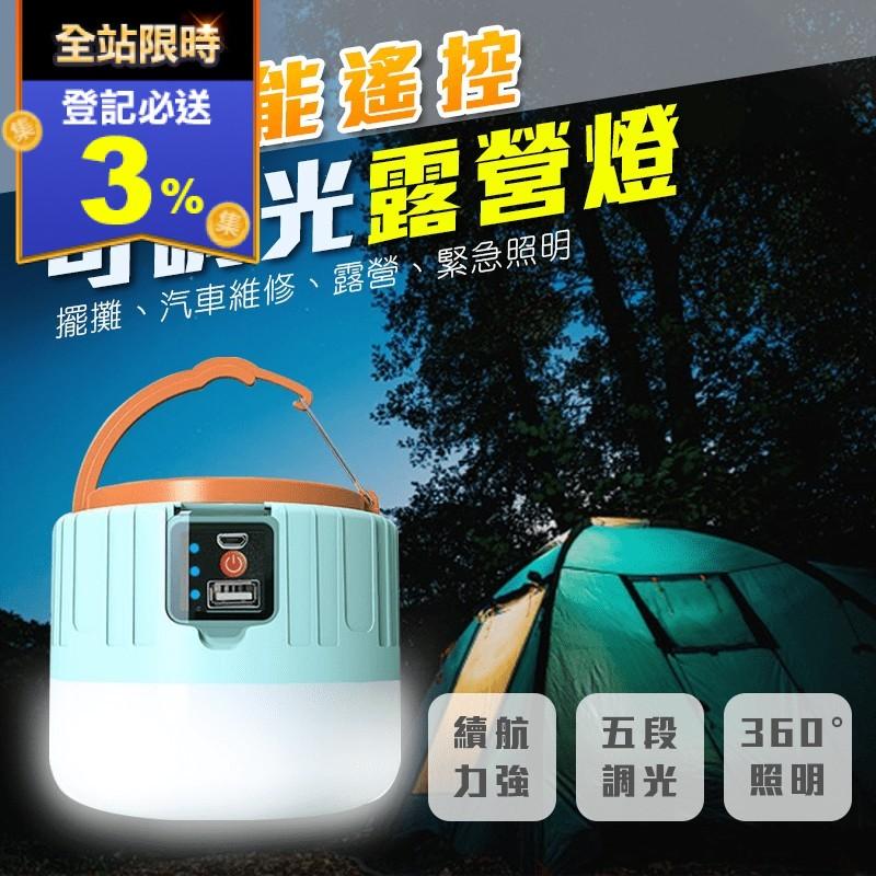 太陽能遙控可調光露營燈(16 入)