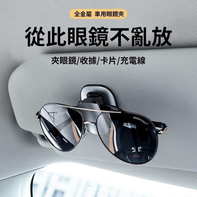 倍思 鉑金車用眼鏡夾 黏貼款 夾持款