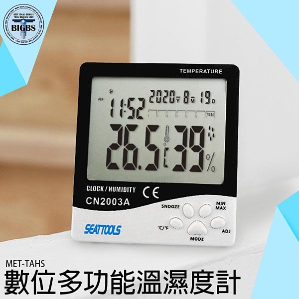 《利器五金》數位多功能溫溼度計 溫濕監控 家用溫度計 MET-TAHS  數位顯示溫度計 溫度計