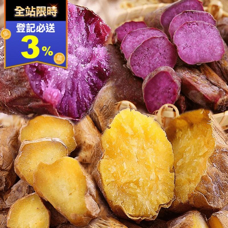 紫御冰烤地瓜(8 包)