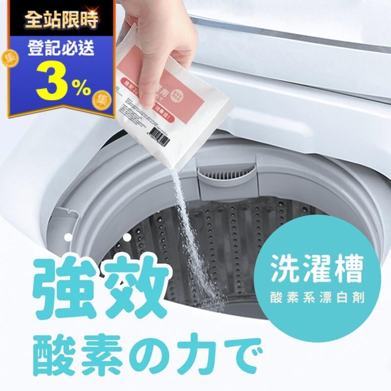 日本熱銷酵素抗菌去汙粉(100 入)