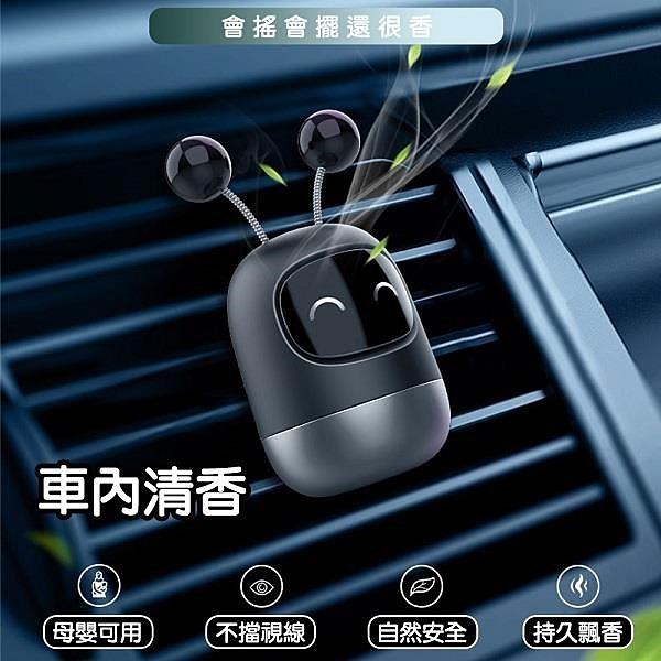 【南紡購物中心】【藻土屋】觸鬚搖擺機器人出風口汽車香氛器 贈3個香膏