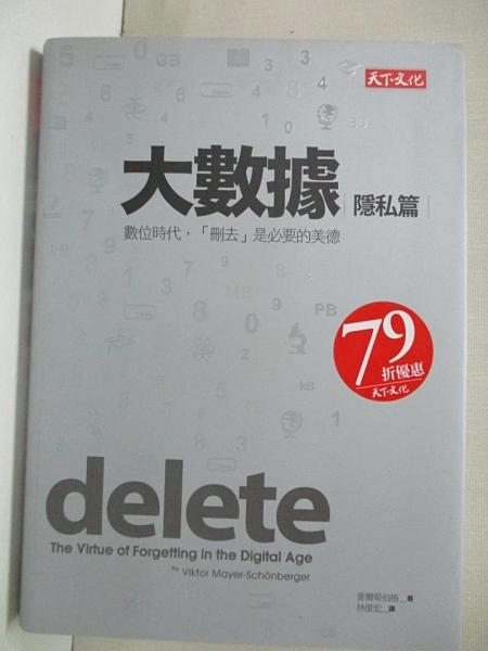 【書寶二手書T1/科學_BUS】大數據:隱私篇:數位時代,刪去是必要的美德_麥爾荀伯格