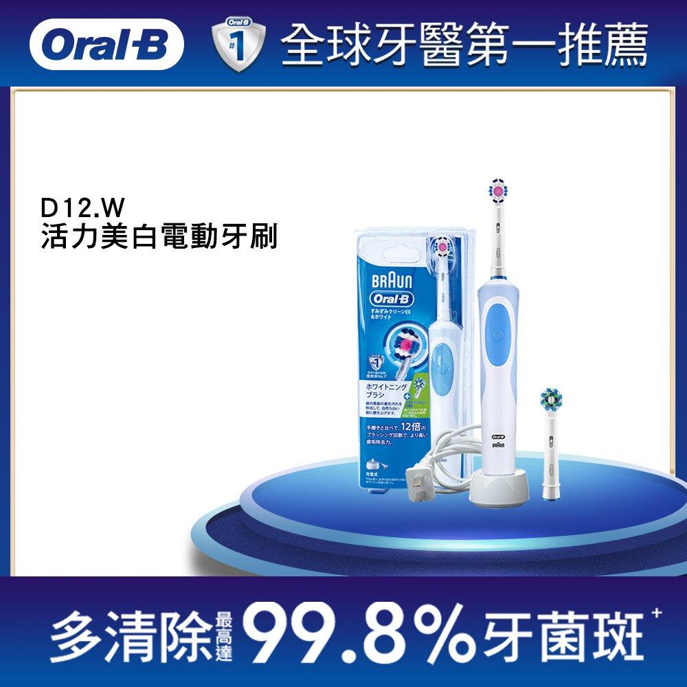 德國百靈Oral-B-活力美白電動牙刷D12.W(內含2入刷頭)