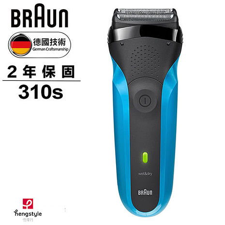 德國百靈BRAUN-三鋒系列電動刮鬍刀/電鬍刀310s