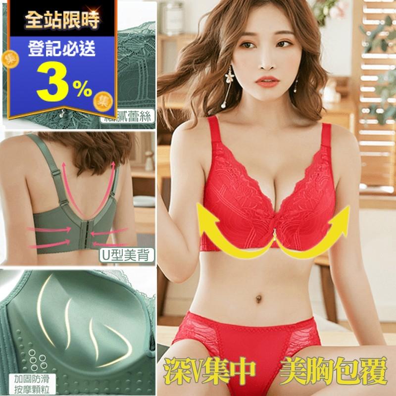 深V集中蕾絲托胸杯內衣褲(EC21101)(30 套)
