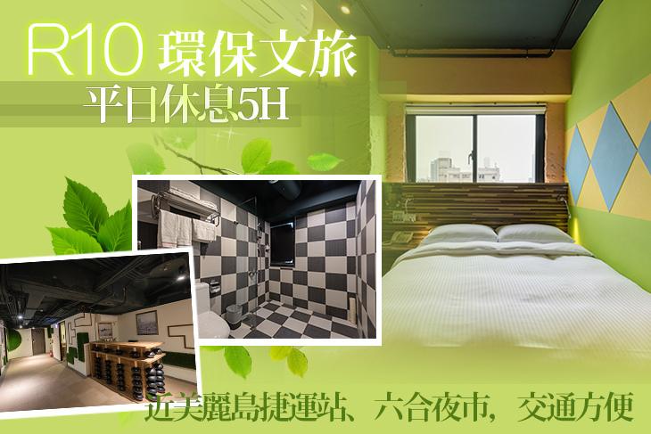 【高雄】高雄-R10環保文旅 #GOMAJI吃喝玩樂券#電子票券#商旅休憩