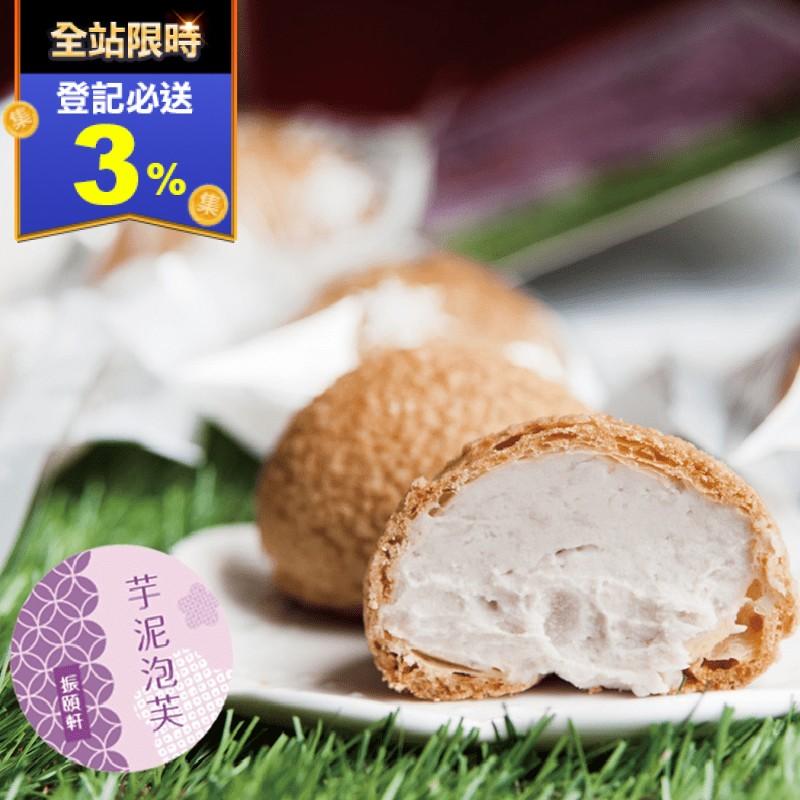 振頤軒|大甲芋頭香醇芋泥泡芙(8 入)