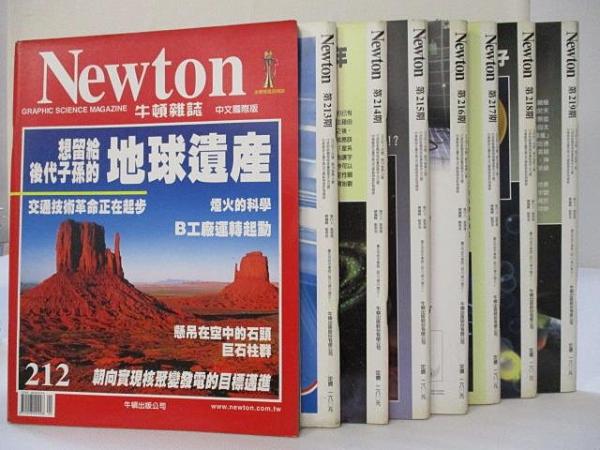 【書寶二手書T4/雜誌期刊_I15】牛頓_212~219期間_共8本合售_地球遺產