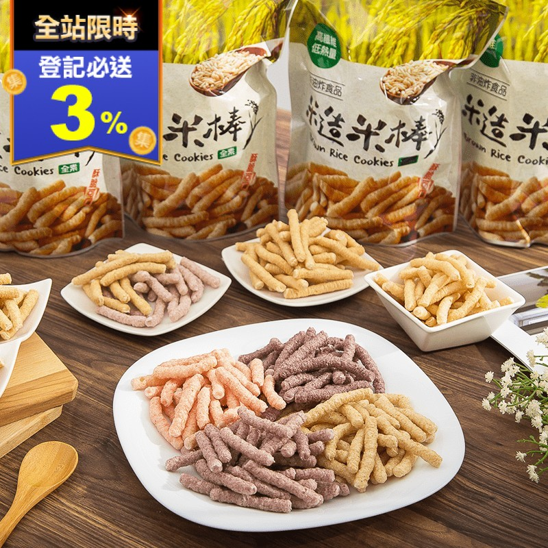 天然健康寳寳糙米棒(24 包)