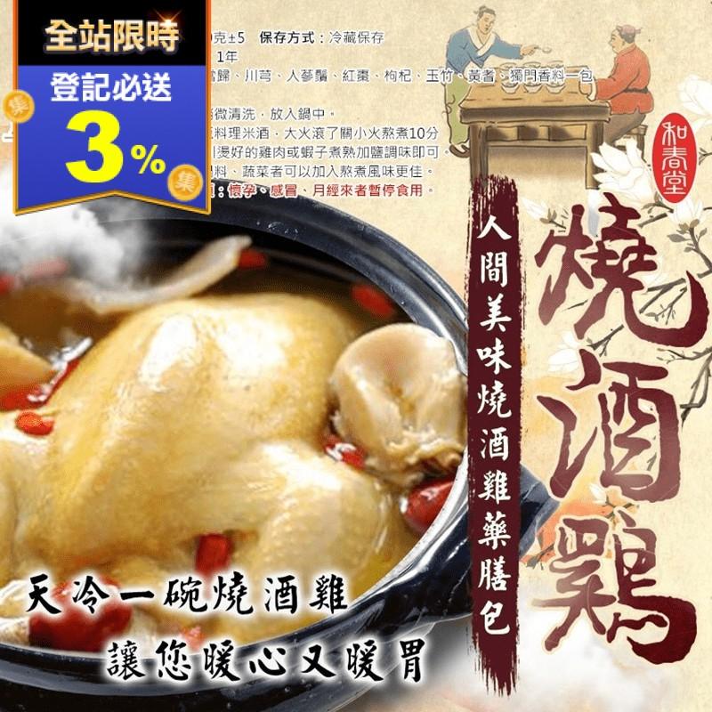和春堂漢方燒酒雞料理包(10包)(8 包)