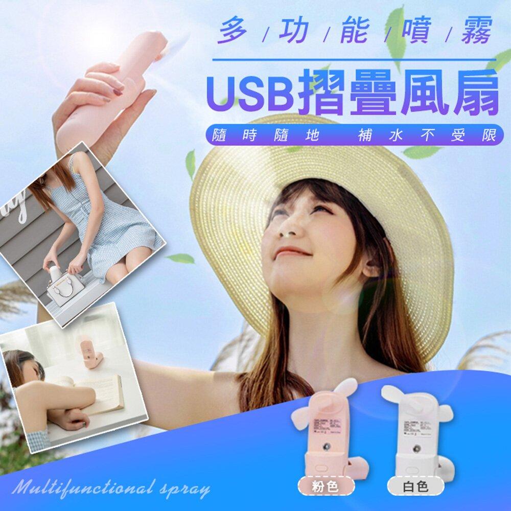 多功能噴霧USB摺疊風扇(2入組)