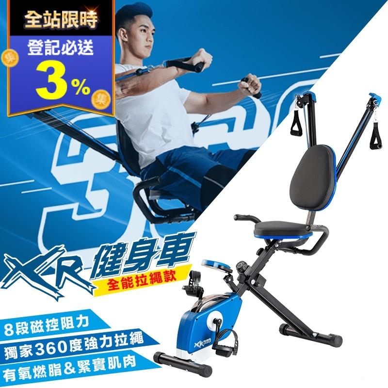 好吉康Well-Come百臂綜合訓練磁控健身車XR360