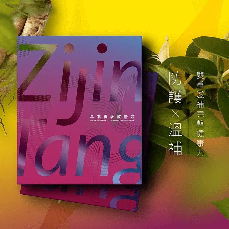 紫金草本養蔘禮盒-健康養生禮盒 雙飲開始 雙贏人生