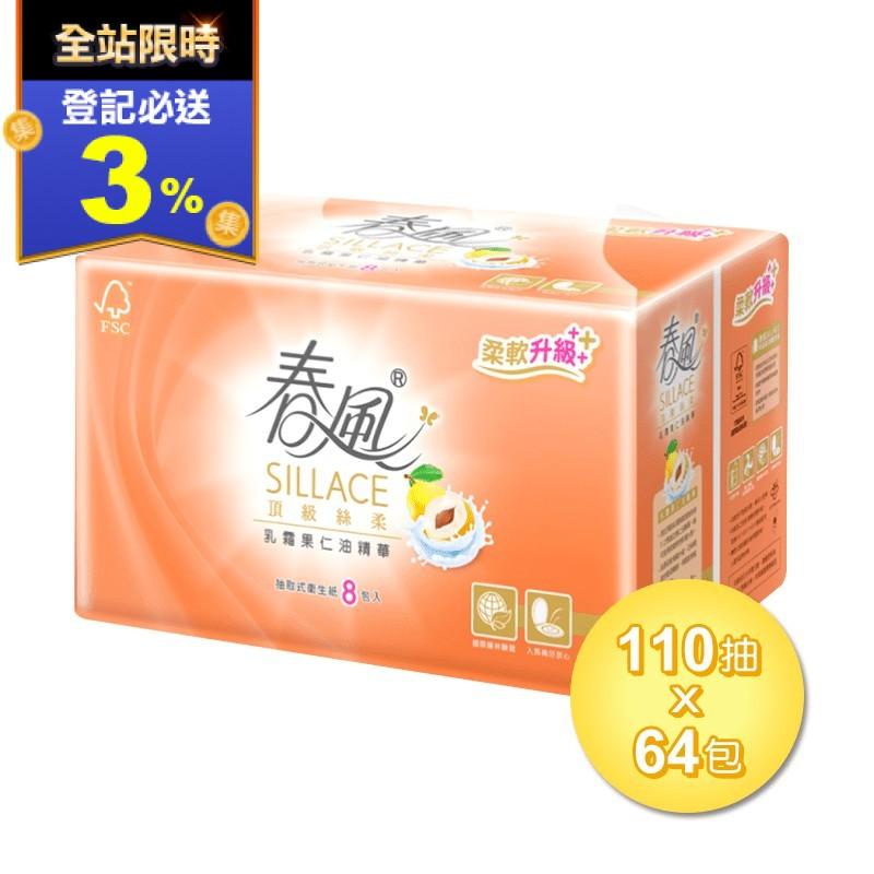 春風乳霜果仁油衛生紙(64 包)