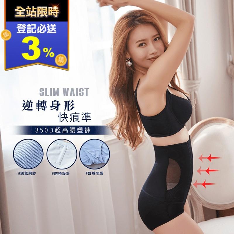 縮腰提臀350D超高腰愛戀雙層縮腰塑褲 9905