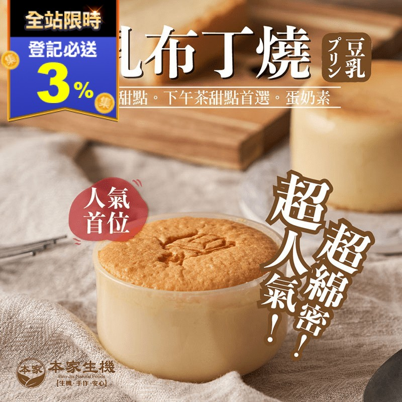 本家生機日式豆乳布丁燒(48 個)