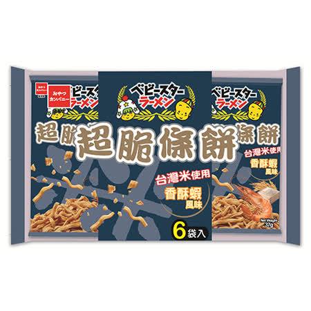 優雅食超脆條餅-香酥蝦分享包222g