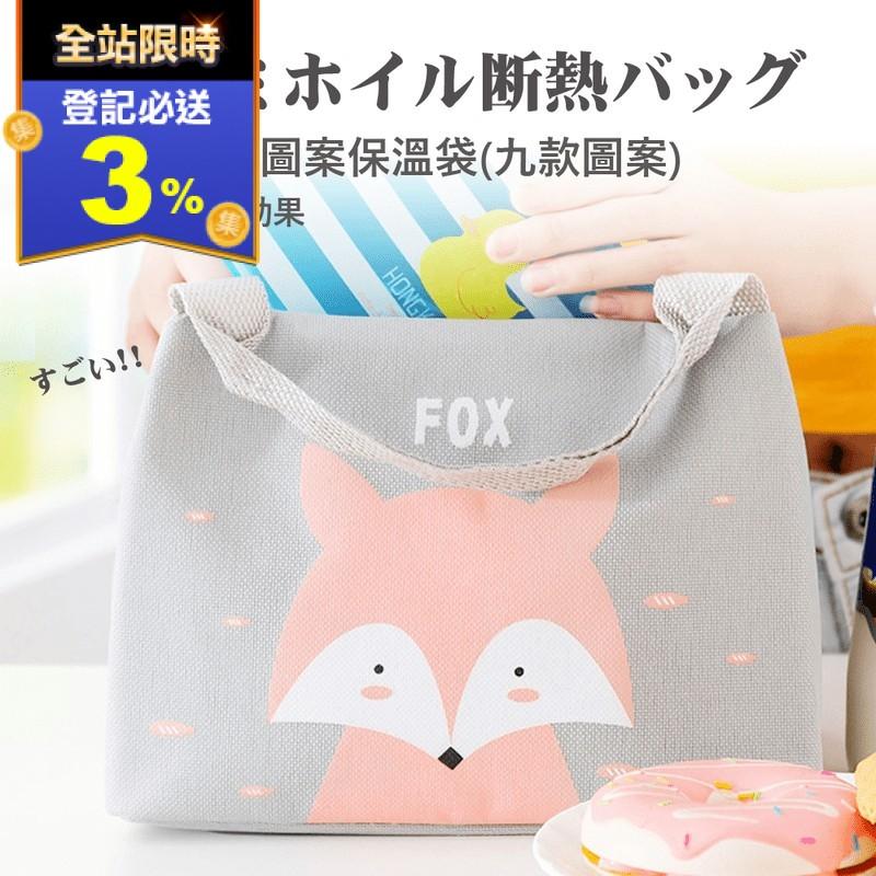 【OMORY】可愛動物手提便當袋(32 入)