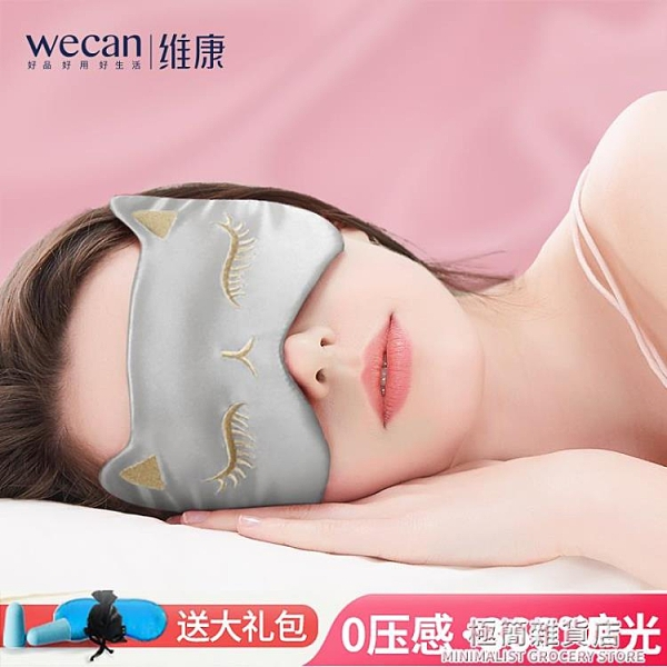 真絲眼罩睡眠遮光透氣女男士可愛緩解眼疲勞睡覺學生冰敷冰袋眼罩 極簡雜貨