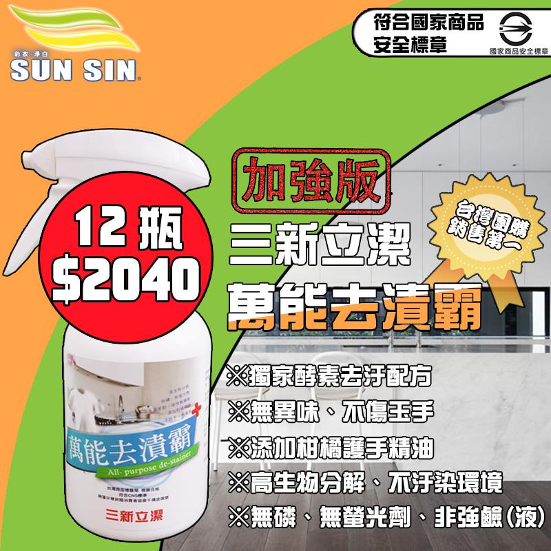 (12罐賣場) SUNSIN 三新立潔 加強版 清潔力升級 全家清透透 萬能去漬霸 500cc 可清植物染色的衣物 免運 台製