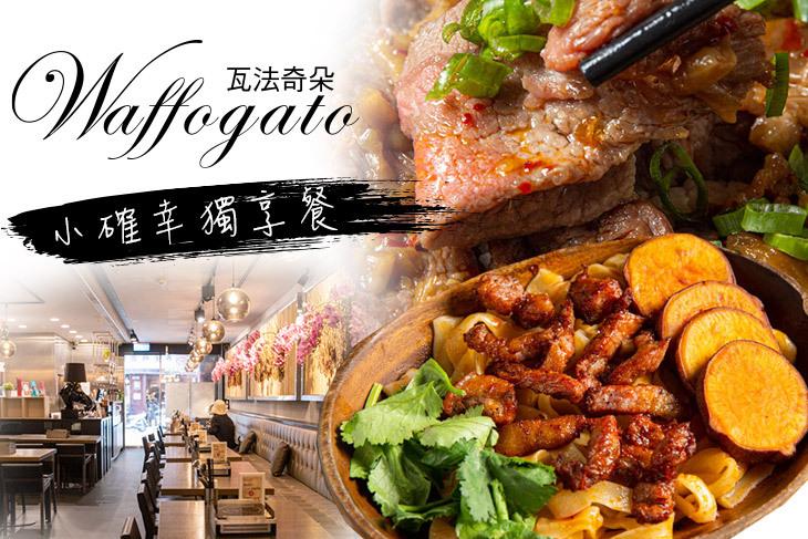 【台北】瓦法奇朵 Waffogato(台北車站店) #GOMAJI吃喝玩樂券#電子票券#中式