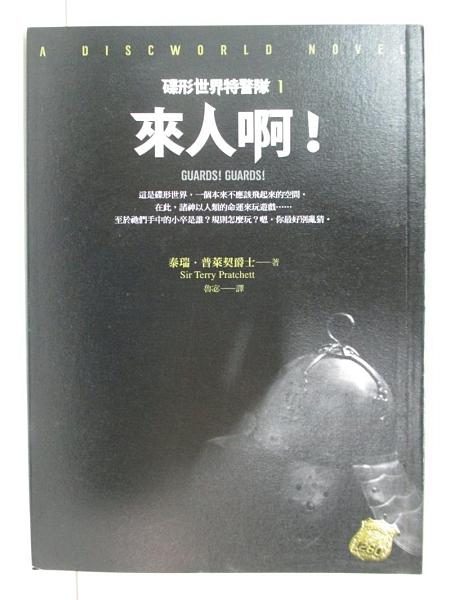 【書寶二手書T6/一般小說_BQM】碟形世界特警隊1-來人啊_泰瑞‧普萊契爵士