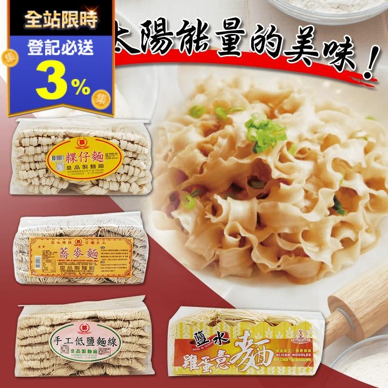 十翼饌台南關廟麵(2 包)