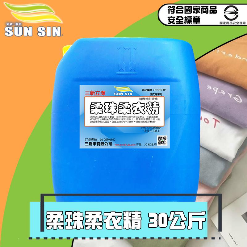 (1桶賣場) SUNSIN 三新立潔 三段式香味 香味持久 免運 台灣製 法國進口柔珠 柔珠柔衣精 大桶30公斤 4.6元柔軟精