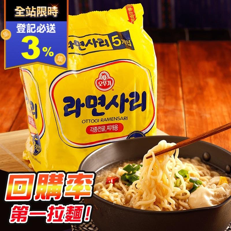 【韓國不倒翁OTTOGI】Q拉麵 純麵條(80 包)