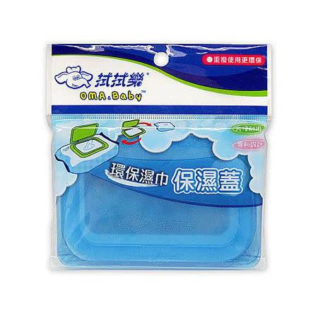 拭拭樂環保濕巾保濕蓋1入