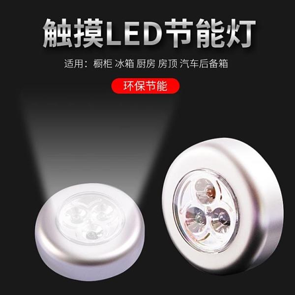 臥室觸摸小夜燈宿舍寢室節能led不插電貼墻壁磁吸感應電池床頭燈 傑克型男館