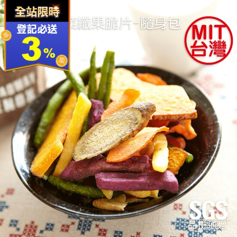 好食光蔬果脆片隨身包(20 包)