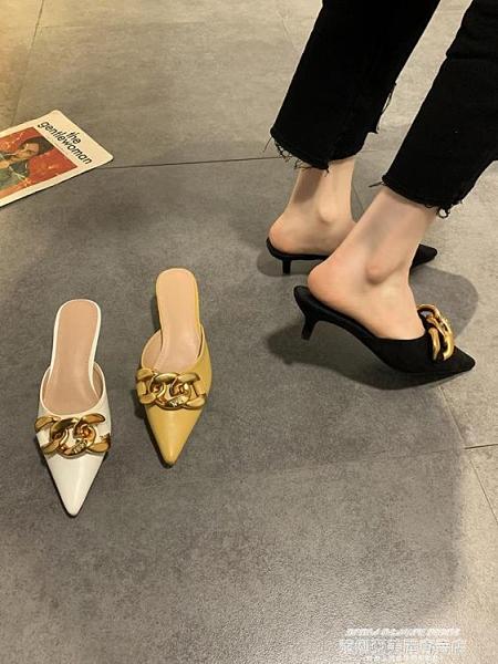 穆勒鞋 包頭半拖鞋女2021年春季新款尖頭氣質百搭細跟外穿ins風夏穆勒鞋 萊俐亞